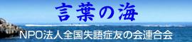 言葉の海 NPO法人全国失語症友の会連合会