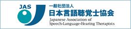 一般社団法人 日本言語聴覚士協会