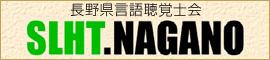 長野県言語聴覚士会